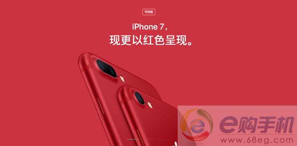 苹果推出红色版,红色版iPhone7批发,苹果红色iPhone7Plus报价