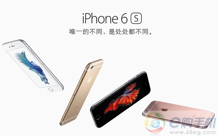 苹果6S手机报价