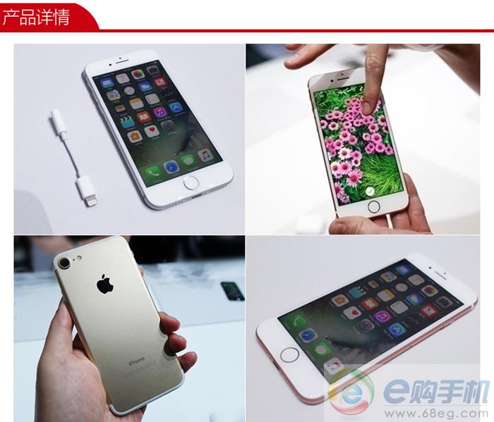 苹果7水货手机报价