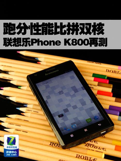联想乐Phone K800报价