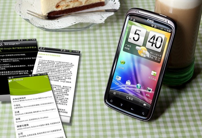HTC G14(Z710)手机报价