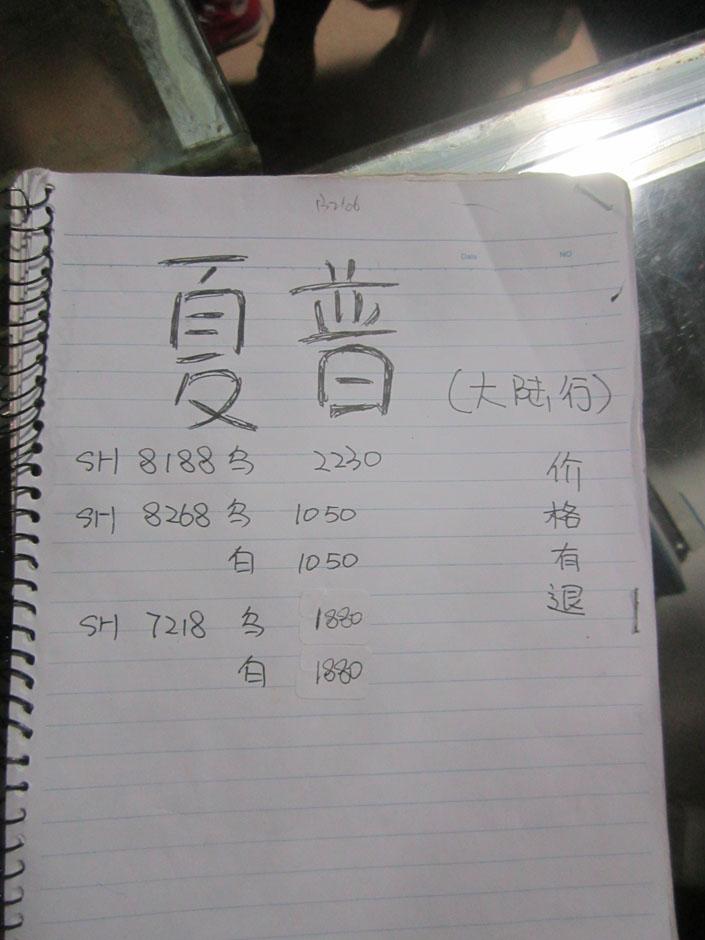 2012年4月15日夏普行货手机报价